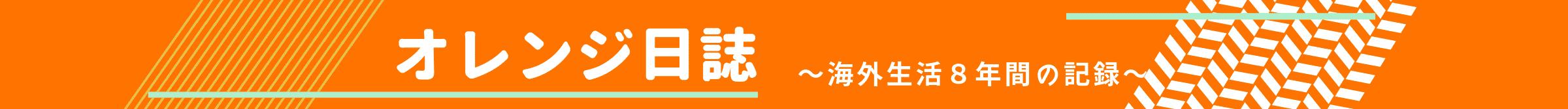 オレンジ日誌