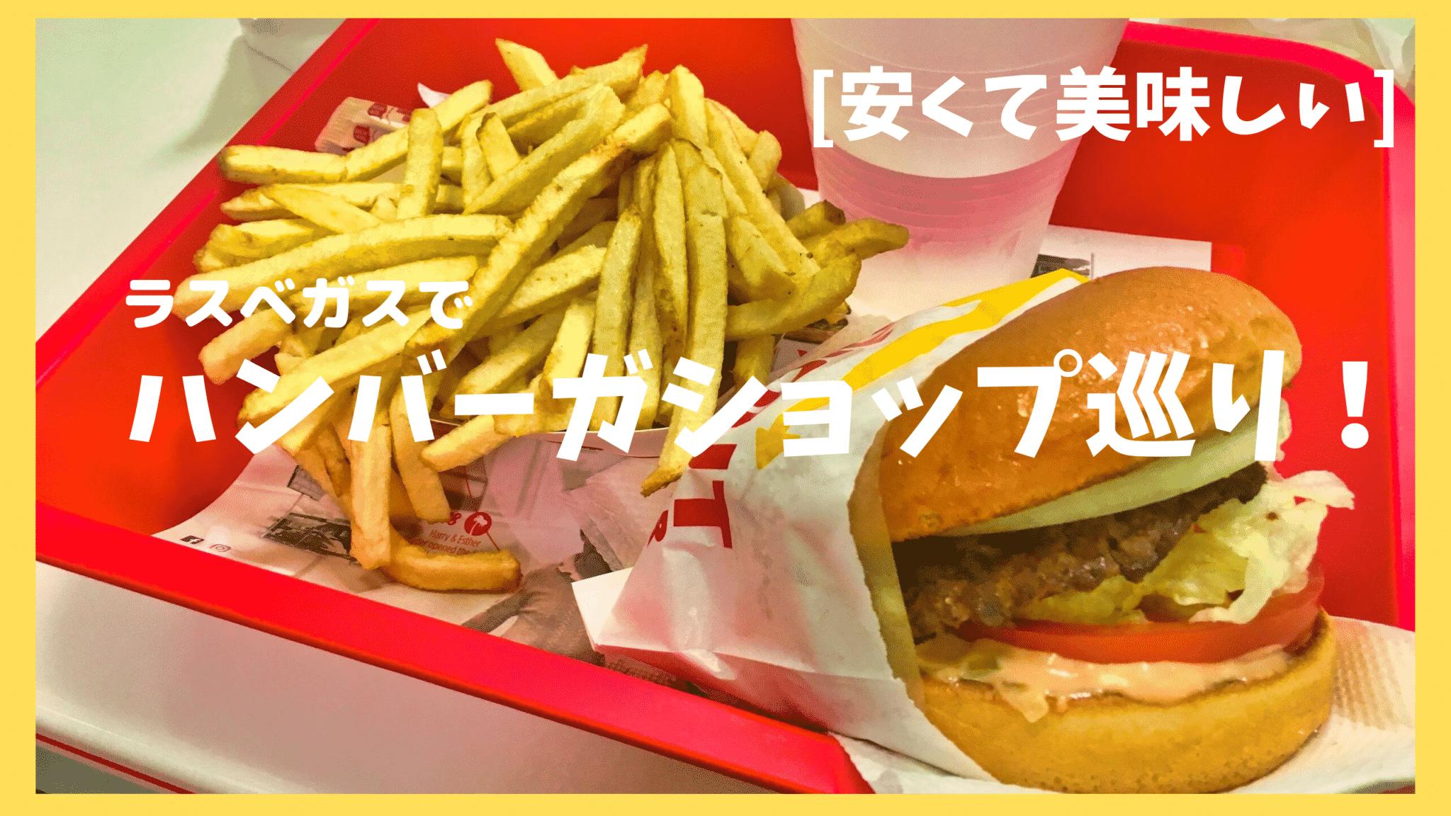 ショップ ハンバーガー