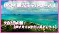 【保存版】ハワイ旅行5泊7日のオススメ観光モデルプラン徹底解説!