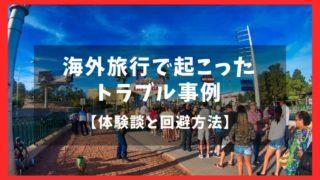 【体験談】海外旅行で起こったトラブルの事例と回避方法!