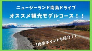 【絶景ドライブ!】ニュージーランド南島観光モデルコース徹底解説します!