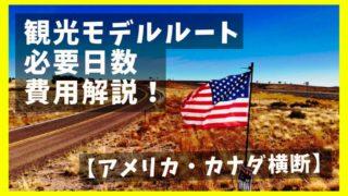 【体験談】アメリカ・カナダ横断!観光モデルルートと必要日数・費用を解説!