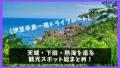 【伊豆半島ドライブ観光】一周モデルコースと人気スポット