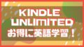 【kindle unlimited】英語学習に最適!参考書が豊富な格安読み放題プラン