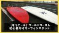 【キラビーチ】ゴールドコーストの初心者向けサーフィンスポット