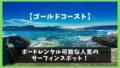 【ゴールドコースト】ボードレンタル可能な人気のサーフィンスポット!