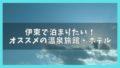 【2020】伊東で泊まりたい!オススメの温泉旅館・ホテル6選
