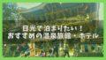 【2020】日光で泊まりたい!おすすめの温泉旅館・ホテル7選
