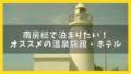 【2020】南房総で泊まりたい!オススメの温泉旅館・ホテル6選