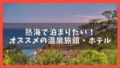 【2020】熱海で泊まりたい!おすすめの温泉旅館・ホテル9選