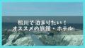 【2020】鴨川で泊まりたい!オススメの温泉旅館・ホテル6選