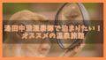 【2020】湯田中温泉で泊まりたい!オススメの旅館8選