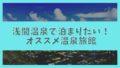 【2020】浅間温泉で泊まりたい!オススメの温泉旅館7選