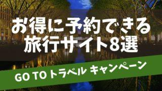GO TO トラベルキャンペーン対象の旅行予約サイト!特徴とサイトごとのメリット解説!